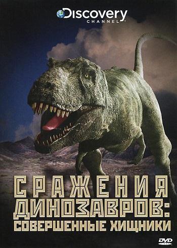 Discovery: Сражения динозавров (Серии 1-4) (2009)