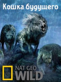 National Geographic. Кошка будущего (2014)