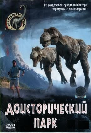 Доисторический парк (1-6 серии)