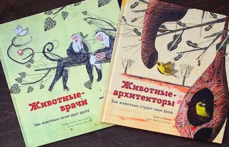 Рекомендуем: Новые книги о животных