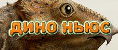 Дино Ньюс - Новости о динозаврах