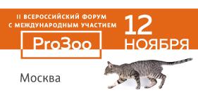 II Всероссийский форум ProЗоо
